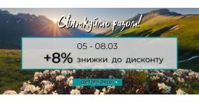 +8% знижка до дисконту