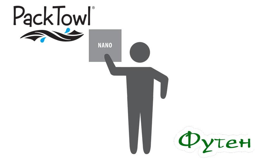 Полотенце технологичное PackTowl NANO LITE