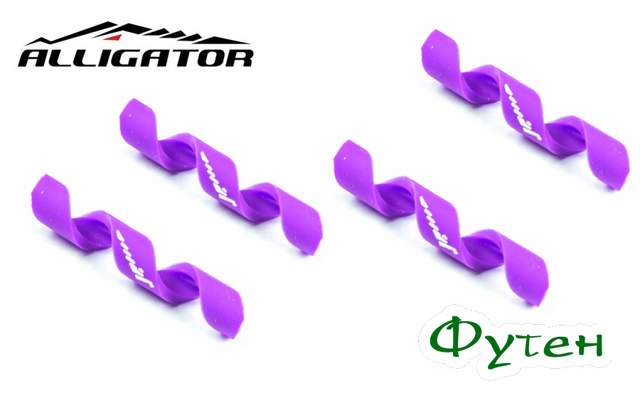 Защита Alligator Spiral 4/5 мм фиолетовая