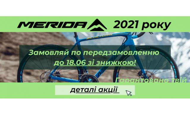 Замовляй велосипед Merida 2021 зі знижкою до 18.06!