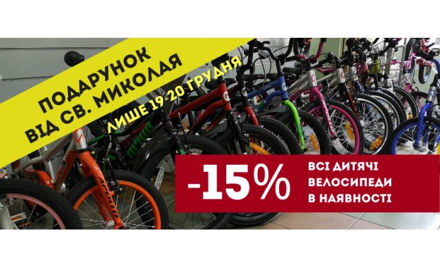 Знижки на дитячі велосипеди до Дня Святого Миколая!