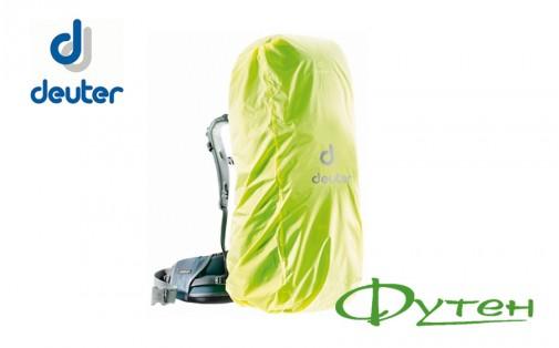 Накидка на рюкзак Deuter RAINCOVER 3