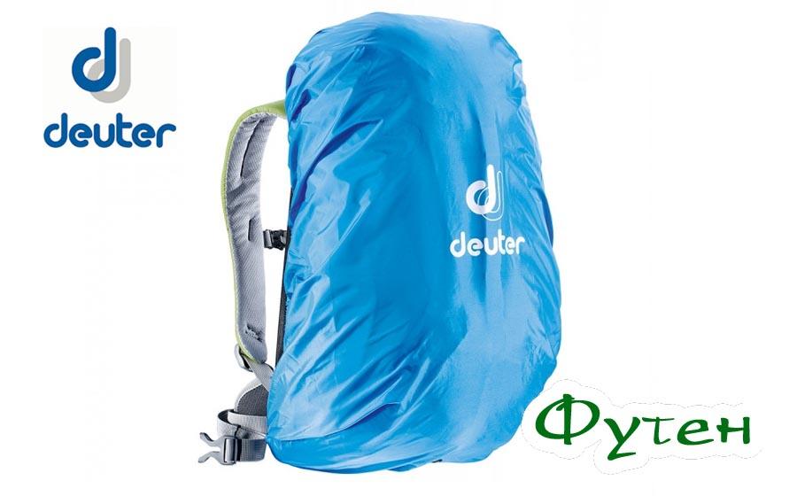 Накидка на рюкзак Deuter RAINCOVER 2