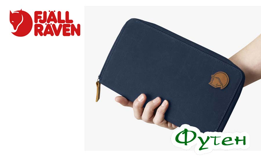 Кошелек Fjallraven TRAVEL WALLET синий