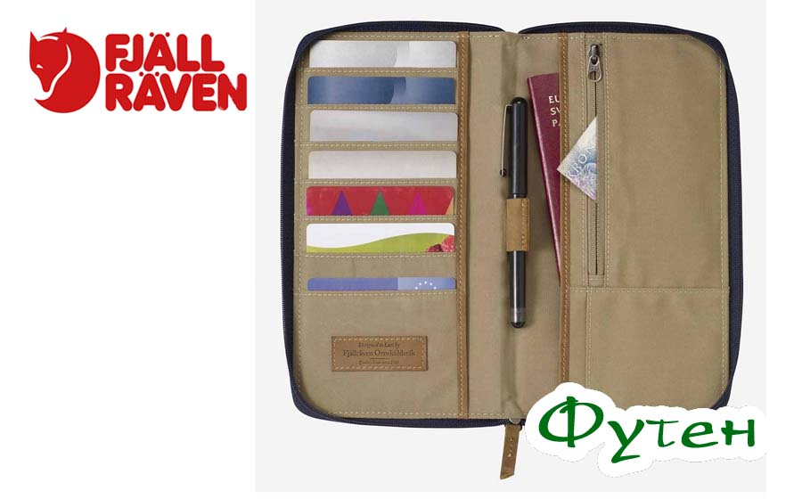 Органайзер Fjallraven TRAVEL WALLET