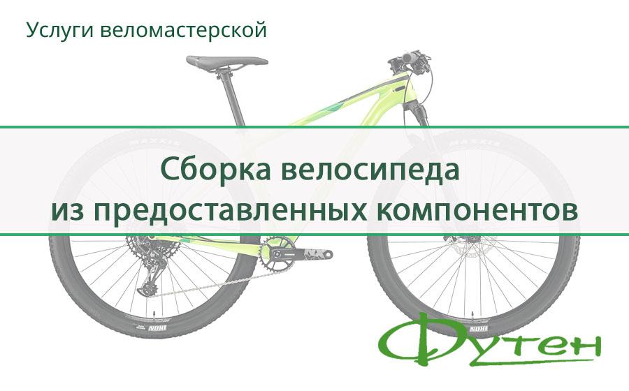 Сборка велосипеда из предоставленных компонентов