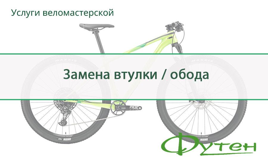 Замена втулки на велосипеде