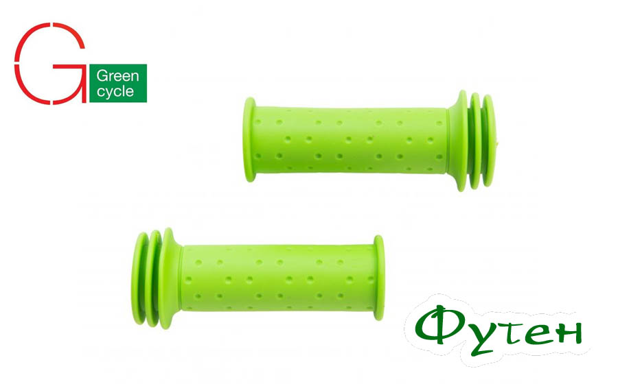 Гріпси дитячі Green Cycle GC-196 102 мм зелені
