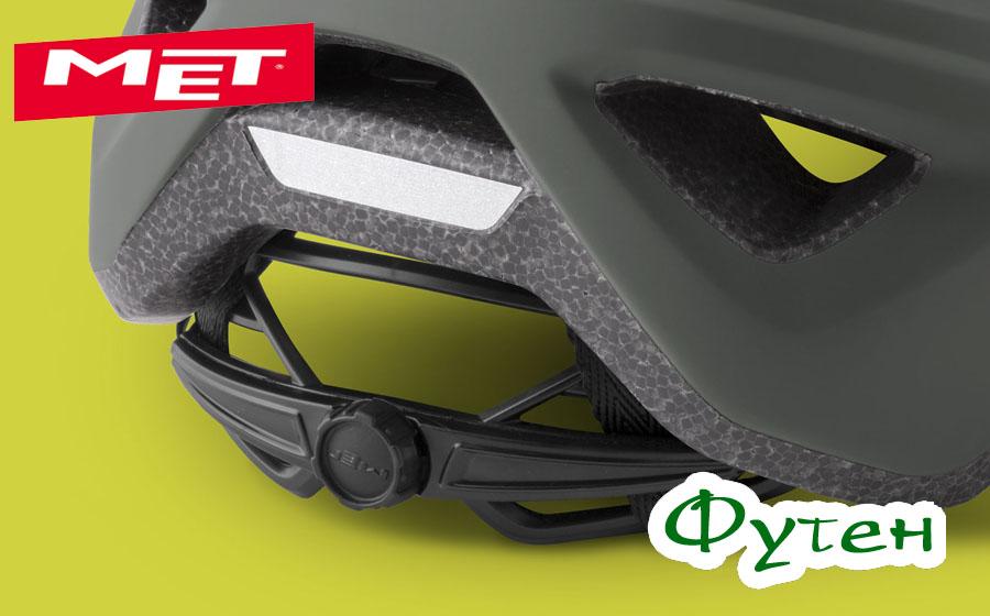 Регулировка шлема Met ECHO
