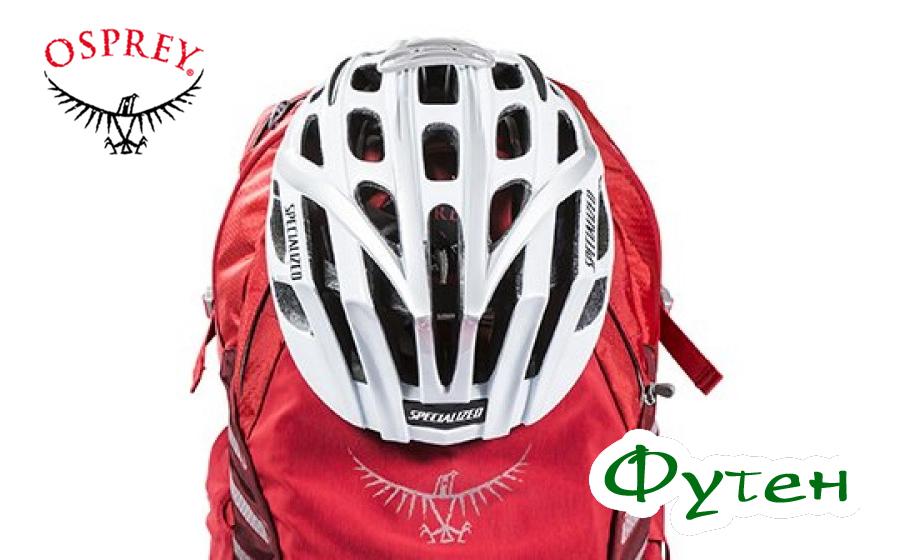 Крепление шлема Osprey RADIAL 26