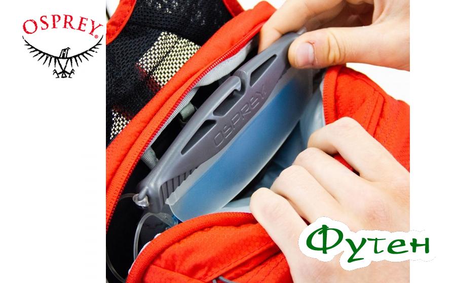 Osprey SYNCRO карман под питьевую систему