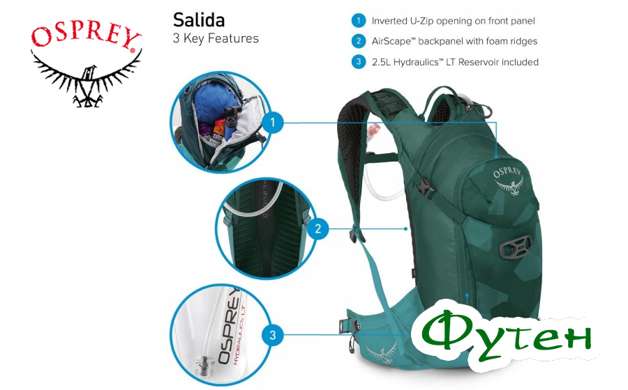 Osprey SALIDA 12 особенности