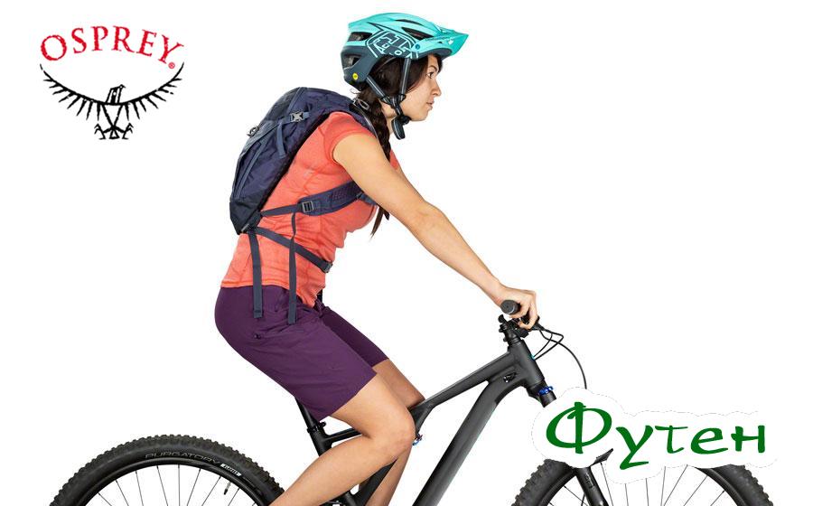 Велорюкзак женский Osprey SALIDA 12