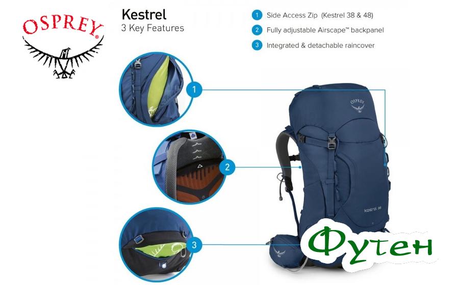 Рюкзак мужской Osprey KESTREL 58