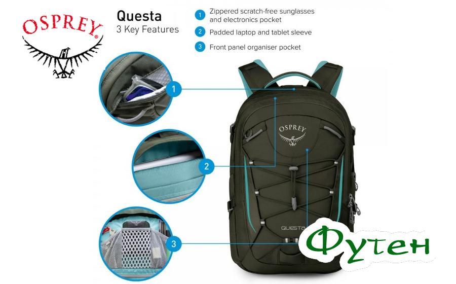 Особенности Osprey QUESTA