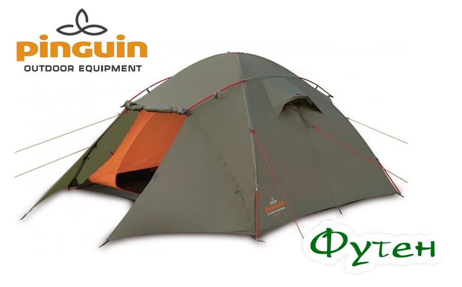 Палатка Pinguin TAIFUN 3 fg