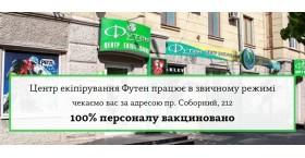 Умови роботи магазину з 18-10-2021