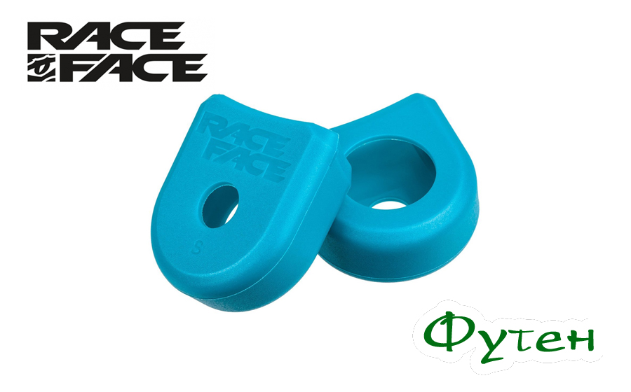 Защита шатуна Race Face CRANK BOOT 2 PACK turquoise S