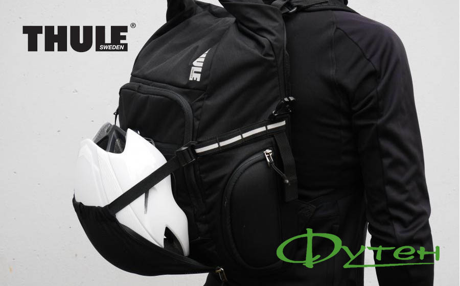 Велорюкзак Thule Packn Pedal Commuter Backpack