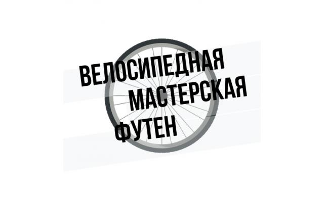 Ремонт велосипедов в Запорожье