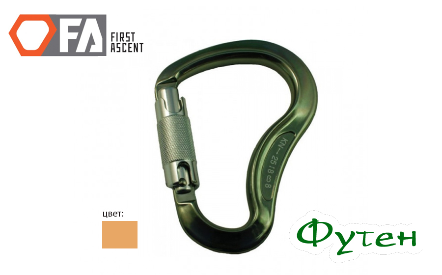 Карабин First Ascent HMS AUTOLOCK gold