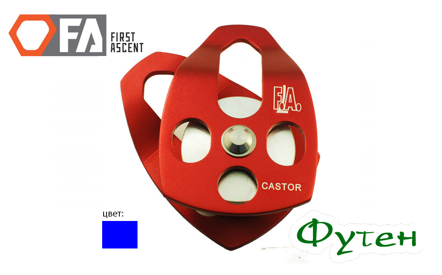 Блок First Ascent CASTOR