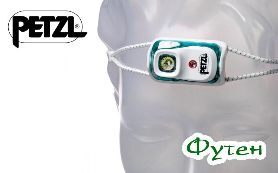 Фонарь налобный Petzl BINDI emerald