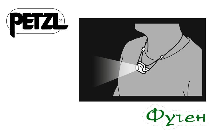Новый фонарик Petzl BINDI