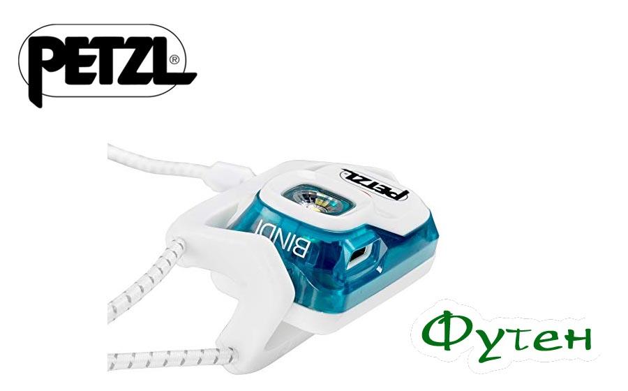 Купить Petzl BINDI