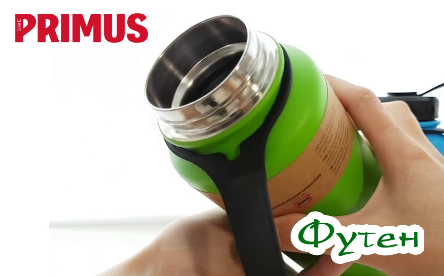 Термофляга Primus TRAILBOTTLE
