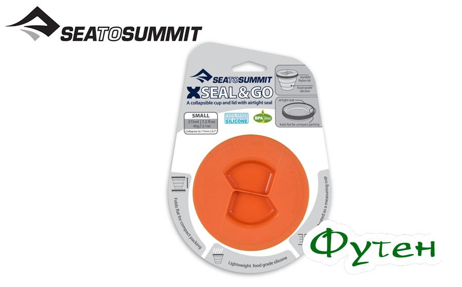 Чашка Sea to Summit X-SEAL & GO SMALL orange