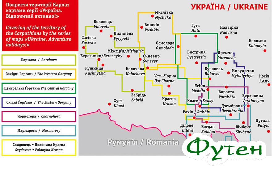 Туристическая карта Карпатских гор