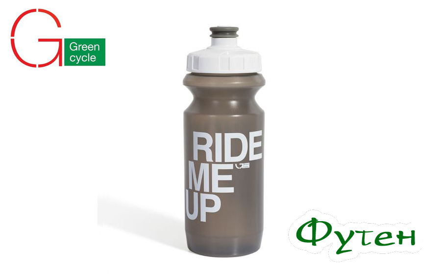 Green Cycle Ride Me Up gray/white 0.6 L