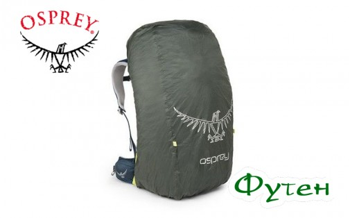 Накидка Osprey ULTRALIGHT RAINCOVER shadow grey M