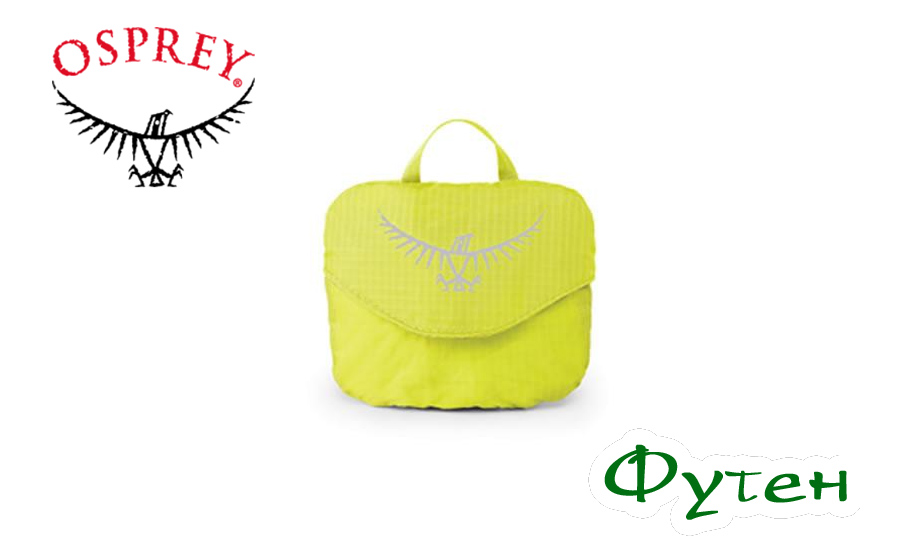 Накидка на рюкзак Osprey ULTRALIGHT HIGH VIS RAINCOVER electric lime-S