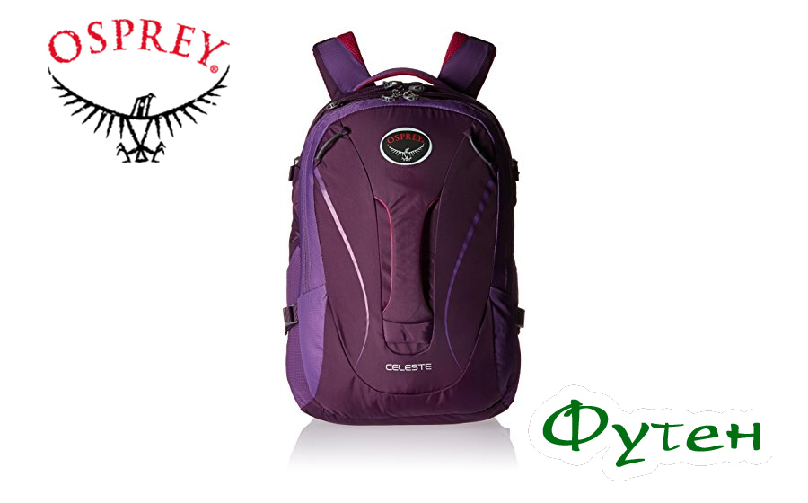 Женский рюкзак Osprey CELESTE 29 mariposa purple