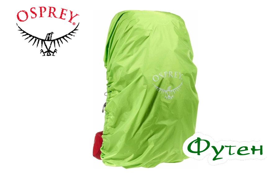 Рюкзак туристический женский Osprey ARIEL