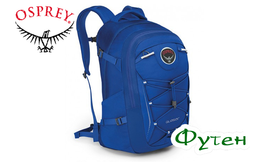 Рюкзак Osprey QUASAR 28 brilliant blue