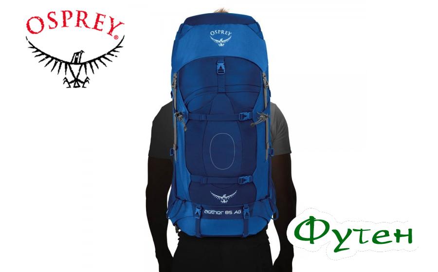 Рюкзак походный Osprey AETHER AG 85 neptune blue
