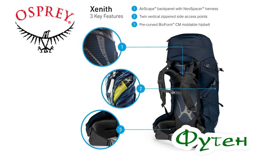 Рюкзак Osprey XENITH 105