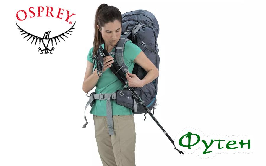 Рюкзак туристический женский Osprey