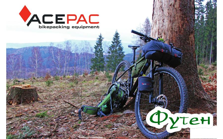 Велосумки Acepac