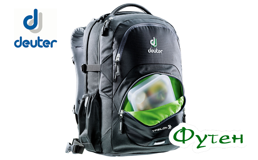 рюкзак Deuter YPSILON