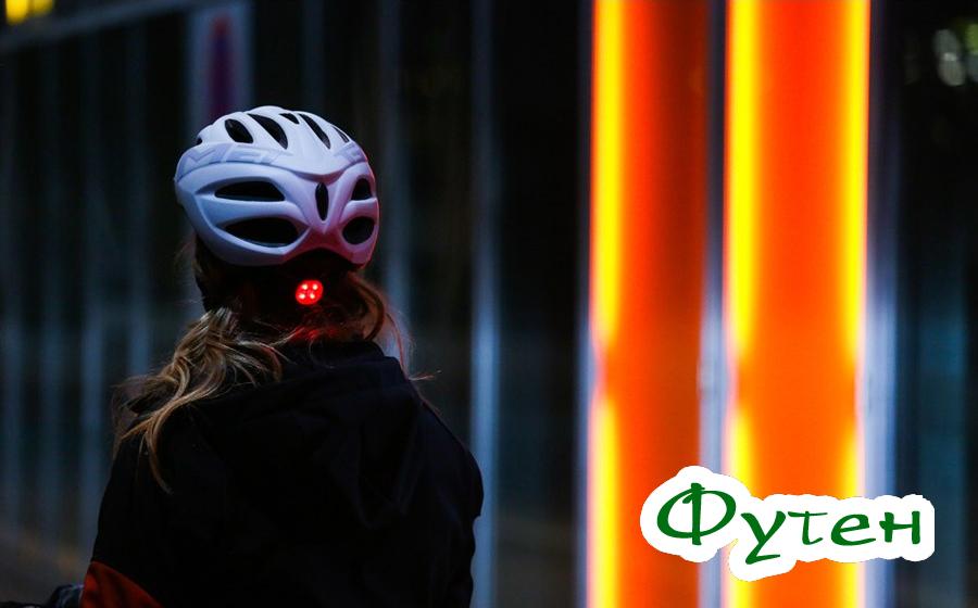 Велосипедный шлем с мигалкой Met 20 MILES
