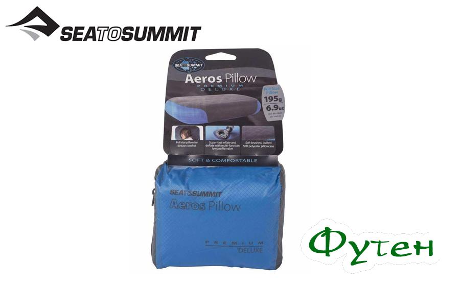 Подушка надувная Sea to Summit AEROS PREMIUM