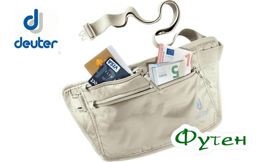 Кошелек Deuter SECURITY MONEY BELT II