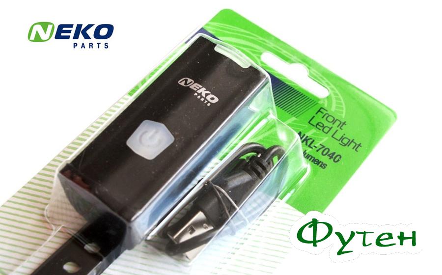 ВелофараNEKO NKL-7040 200 люмен