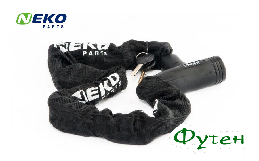 Велозамок цепь NEKO NK-720