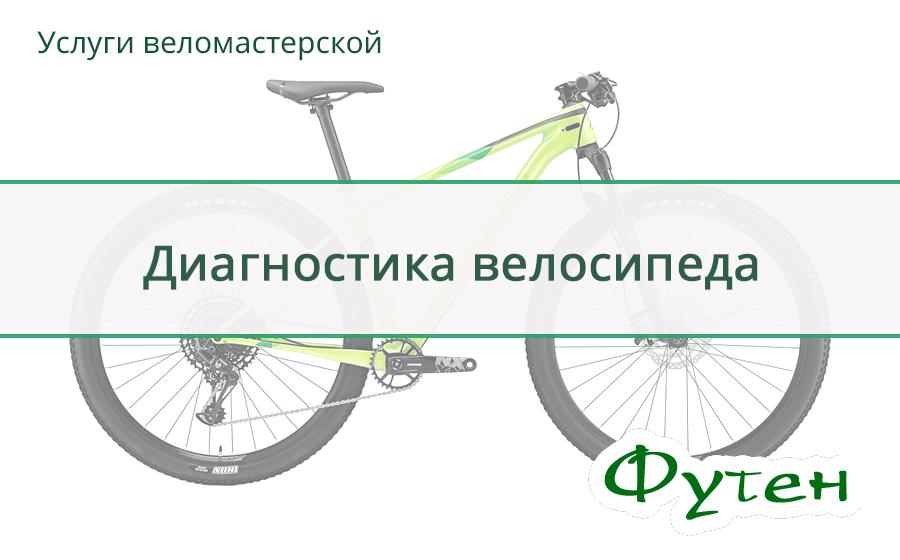 Диагностика велосипеда