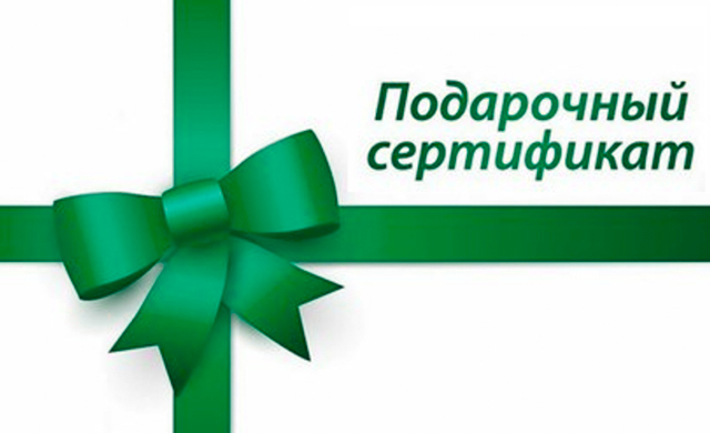 """Подарочные сертификаты на покупку в магазине """"ФУТЕН"""""""